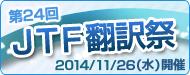 【11/26】JTF翻訳祭